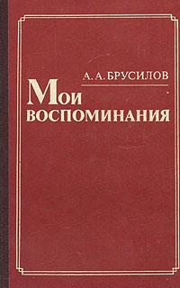 """Обложка книги А. А. Брусилова """"Мои воспоминания"""""""