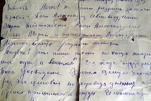 Письмо солдата