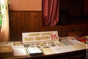 Творческая встреча к 105-ой годовщине со дня рождения писателя Овалова