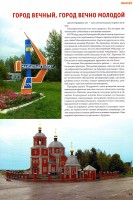 Страница журнала Регион 57 с поздравлениями городу