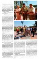 Страница журнала Регион 57