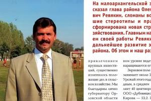 Глава Малоархангельского района Олег Николаевич Ревякин