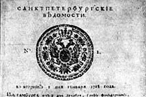 Санкт-Петербургские ведомости долгое время были единственной газетой Петербурга