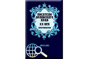 Писатели Орловского края ХХ век. Хрестоматия.