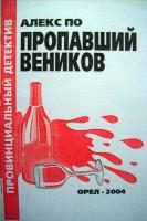 Обложка книги «Пропавший Веников», Александр По. 2004 год.