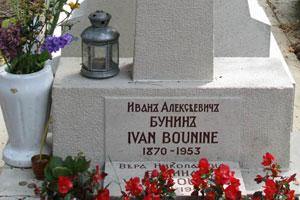Могила И.А.Бунина на кладбище в Сент-Женевьев-де-Буа