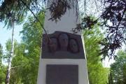 Стела на месте предполагаемого захоронения героев-разведчиков Сергея Кондарева, Вилли Огнева и Клавдии Шаталовой