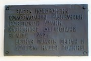Табличка с именами героев-разведчиков Сергея Кондарева, Вилли Огнева и Клавдии Шаталовой