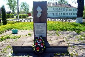 Мемориальная плита на месте казни разведчиков Сергея Кондарева, Вилли Огнева и Клавдии Шаталовой