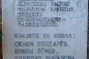 Табличка памятного знака на месте казни героев-разведчиков Сергея Кондарева, Вилли Огнева и Клавдии Шаталовой