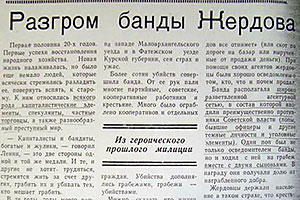 """Статья в газете Звезда 70-х годов """"Разгром банды Жердова"""""""
