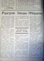 """Статья в газете """"Звезда"""" 1970-го года, 1 часть"""