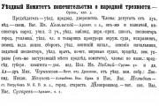 Члены Малоархангельского уездного комитета попечительства о народной трезвости, 1909 год.