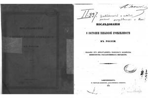 Обложка издания «Исследование состояния пеньковой промышленности», 1852 год