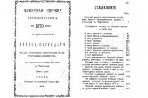 Обложка и оглавление Памятной книжки Орловской губернии за 1870 год.
