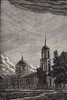 Церковь Владимирской Божией матери (Покровская). Рисунок В. Ромашова