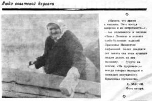 Возчица хлебо-булочных изделий Бафанова. 1987 г.