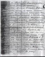 1 письмо от бойцов после гибели.