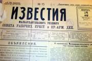 Известия Малоархангельского уездного совета рабочих, крест. и кр.-арм. деп.