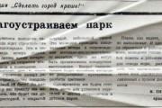 Газета «Звезда», 28 мая 1987 года.