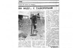 Необычный водопровод в колхозе «Завет Ленина».