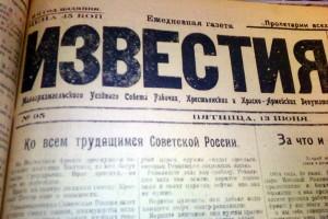 Известия Малоархангельского уездного совета рабочих, крест. и кр.-арм. деп., 13 июня 1919 года.