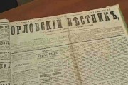 Подшивка старого Орловского Вестника.
