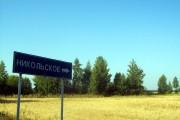 Поворот на село Никольское.