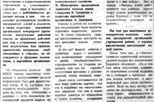 Статья в газете Звезда за 4 июня 1987 года.