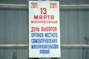 Выборы-2011 в Малоархангельском районе.