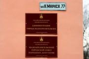 Администрация города Малоархангельска. Табличка.