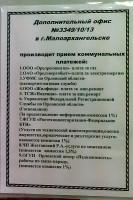 Список коммунальных платежей, приём которых производит Дополнительный офис № 3349/10/13 в Малоархангельске.