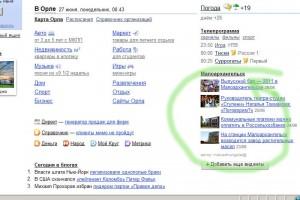 Виджет Малоархангельска на Яндексе.