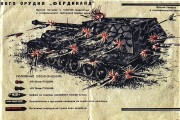 Памятка по уничтожению САУ Фердинанд.
