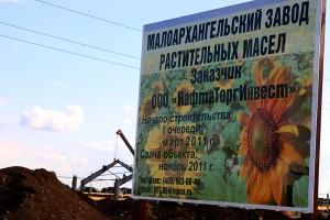 В конце апреля 2011 года в п. Станция Малоархангельск московская фирма «Нафт Торг Инвест» приступила к строительству завода растительных масел. Фото: 22 июня 2011 года.