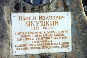 Памятник П. Якушкину в д. Тетерье Покровского района Орловской области — табличка.