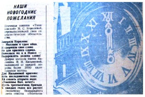 Новогодний номер газеты Звезда, 1986 год.