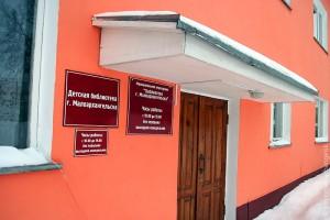 Вход в Малоархангельскую детскую библиотеку.