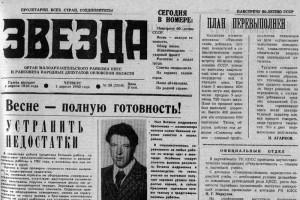Номер газеты Звезда за 1 апреля 1982 года.