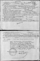Иван Петрович Ковшов. Документ послевоенного времени (1948 год).
