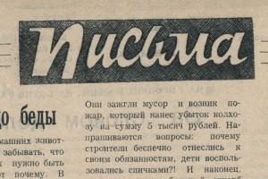 Письма читателей газеты «Звезда» в июне 1984 года.