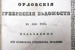 Орловские губернские ведомости, 1856 год.