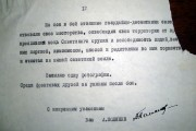 Письмо А. Полякова поисковикам — последняя страница.