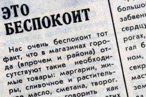 О чем писали читатели в газету «Звезда» в конце 1980 года.