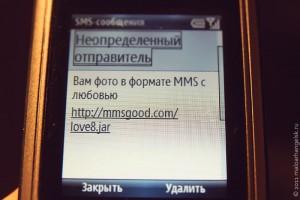 Это неправильная СМС: ссылка в ней ведёт на приложение с вирусом.
