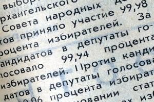 Об итогах выборов в Малоархангельский районный Совет народных депутатов 20 июня 1982 года.