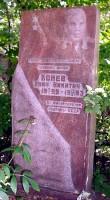 Памятник на могиле И. Н. Конева в  Самаре (кладбище Рубежное).