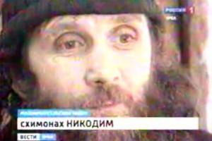 Схимонах Никодим в Малоархангельском лесу — Вести Орёл.