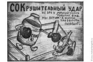 Сокрушительный удар трёхлитровой банки сока по бутылке сорокаградусной.