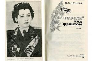 Форзац книги Марины Чечневой. «Ласточки» над фронтом».